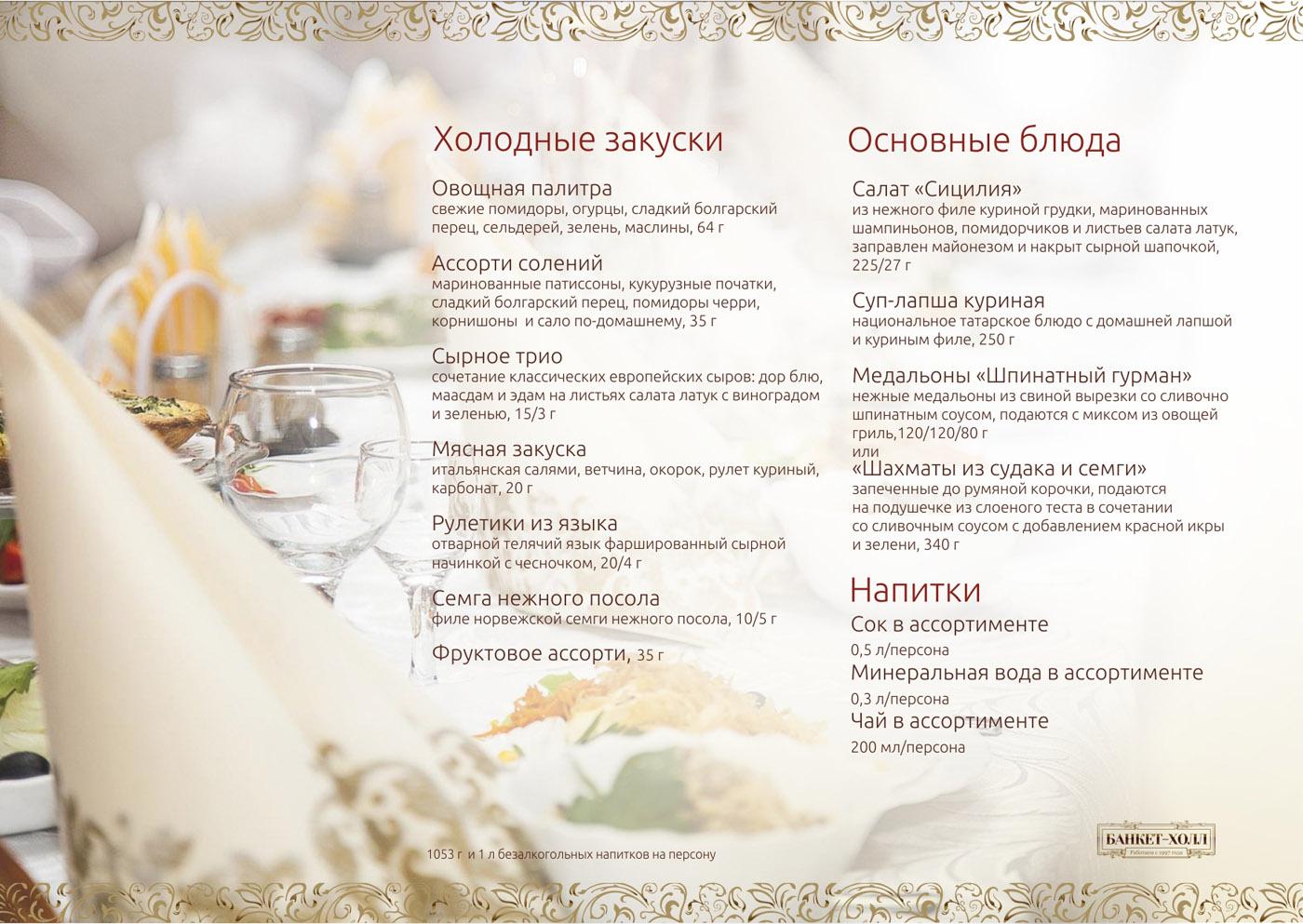 ним банкетное меню ресторана с фото и рецептами простые сложные